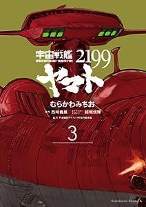 宇宙戦艦ヤマト2199 3巻 表紙画像