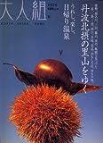 大人組 2006年 12月号 [雑誌]