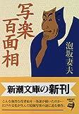写楽百面相 (新潮文庫)