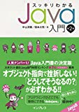 スッキリわかるJava入門 第2版 スッキリわかるシリーズ