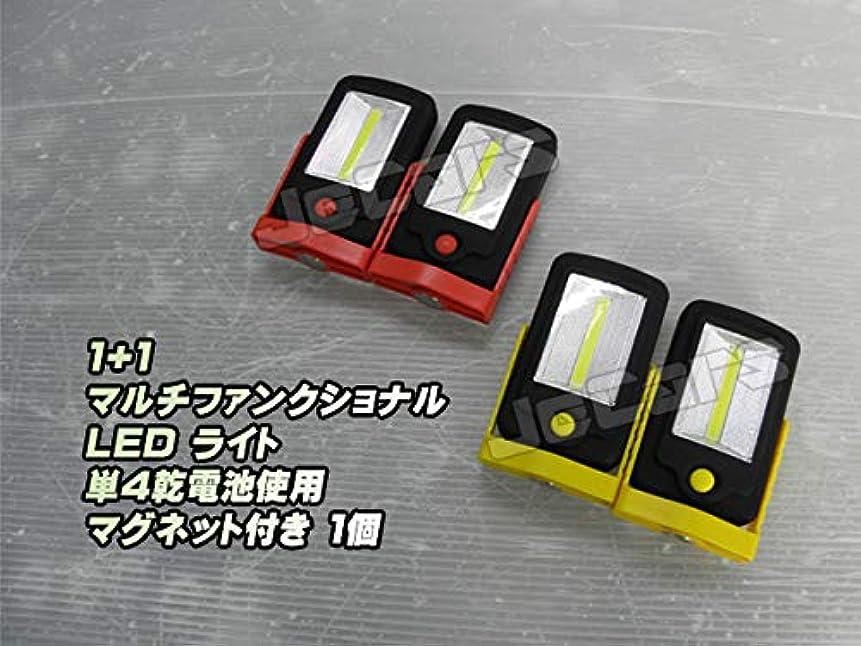 イサカ欺く選択するLED ハンディライト 懐中電灯 1+1 2灯 2LED 乾電池式 固定用 マグネット付き 1個