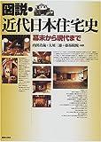 図説・近代日本住宅史―幕末から現代まで