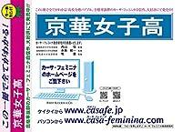 京華女子高校【東京都】 開運模試A1~10(セット1割引)