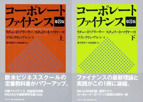コーポレートファイナンス 第8版 上下巻セットの詳細を見る