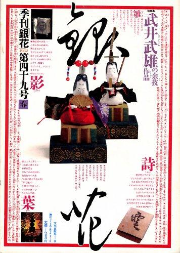 季刊銀花1982春49号 (季刊銀花, 49)