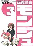 正義警官モンジュ 3 (サンデーGXコミックス)