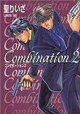 Combination 2 (バルシリーズ)