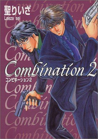 Combination 2 (バルシリーズ)の詳細を見る
