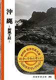 沖縄―新風土記 (復刻版岩波写真文庫山田洋次セレクション)
