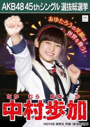 【中村歩加】 公式生写真 AKB48 翼はいらない 劇場盤特典...