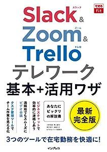 できるfit Slack&Zoom&Trello テレワーク基本+活用ワザ できるfitシリーズ
