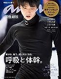 anan (アンアン) 2017年 3月29日号 No.2046 [雑誌]