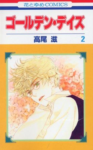 ゴールデン・デイズ 第2巻 (花とゆめCOMICS)の詳細を見る
