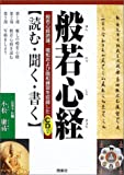 CD付き  般若心経 読む・聞く・書く