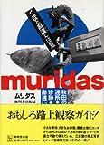 ムリダス―秋田の迷所・珍跡・勘違い