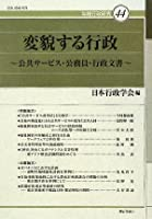 変貌する行政―公共サービス・公務員・行政文書 (年報行政研究)