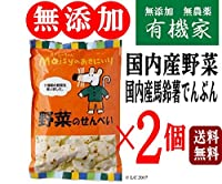 無添加 せんべい メイシーちゃん(TM)のおきにいり 野菜のせんべい 55g×2個★送料無料レターパック青で配送★○対象年齢(目安):2才頃から★9種類の国内産野菜を使った野菜たっぷりのおせんべい。素材の甘みを活かしたおいしさ。国内産馬鈴薯澱粉使用。砂糖は北海道産てんさい糖使用。