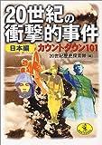 20世紀の衝撃的事件 日本編―カウントダウン101 (ワニ文庫)
