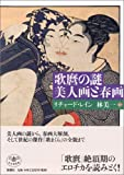 歌麿の謎 美人画と春画 (とんぼの本)