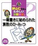 秋山仁先生のたのしい算数教室 9 一筆書きに秘められた算数のひ・み・つ