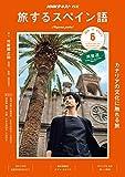 NHKテレビ 旅するスペイン語 2019年 6月号 [雑誌] (NHKテキスト)