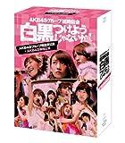 AKB48グループ臨時総会 ~白黒つけようじゃないか! ~(AKB48グループ総出演公演+AKB48単独公演) (7枚組Blu-ray Disc) 画像