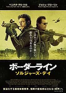 【Amazon.co.jp限定】ボーダーライン:ソルジャーズ・デイ (海外ビジュアルA3ポスター付) [Blu-ray]