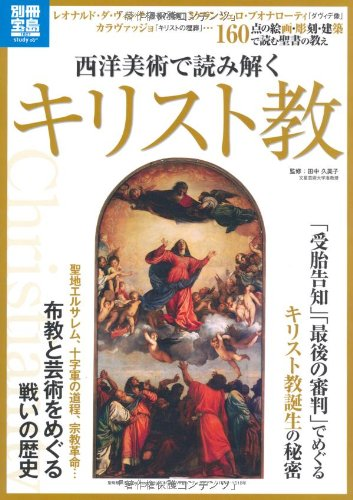 西洋美術で読み解くキリスト教 (別冊宝島) (別冊宝島 1827 スタディー)の詳細を見る