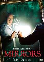 ミラーズ(完全版) [DVD]