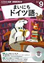 NHKCD ラジオ まいにちドイツ語 2016年9月号 雑誌 (語学CD)