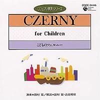 ピアノ教則シリーズ32 こどものツェルニー