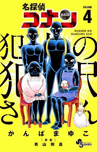 名探偵コナン 犯人の犯沢さん (4) (少年サンデーコミックス)