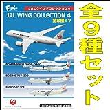 JALウイングコレクション4 【全9種セット(フルコンプ)】
