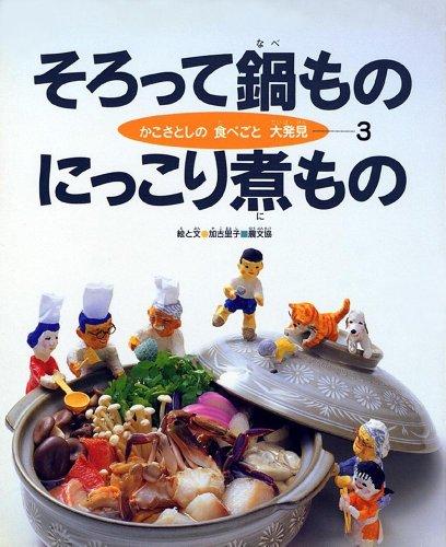 そろって鍋もの にっこり煮もの (かこさとしの食べごと大発見)