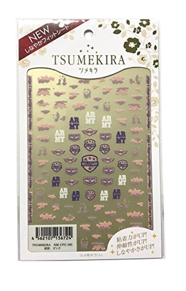 の量グッゲンハイム美術館アイザックツメキラ(TSUMEKIRA) ネイル用シール 迷彩 ピンク NM-CFG-103