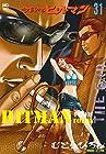 今日からヒットマン 第31巻