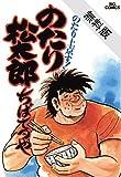 のたり松太郎(1)【期間限定 無料お試し版】 (ビッグコミックス)