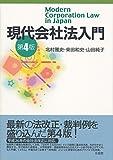 現代会社法入門 第4版