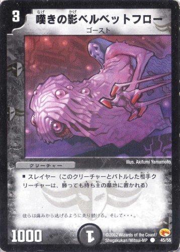 デュエルマスターズ 《嘆きの影ベルベットフロー》 DM03-045-C 【クリーチャー】