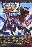 「モンスターハンターポータブル2nd 最速!狩人(ハンター)必携攻略ブック」の画像
