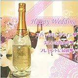 結婚祝い名入れ金箔入りプレミアムスパークリングワイン nck-brnnki