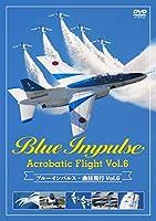 ブルーインパルス・曲技飛行 Vol.6 [DVD]