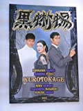 2005年公演パンフレット 黒蜥蜴 江戸川乱歩・原作 三島由紀夫・脚本 美輪明宏 高嶋政宏