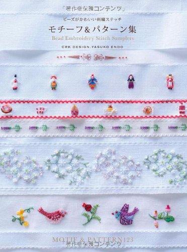 モチーフ&パターン集 ビーズがかわいい刺繍ステッチの詳細を見る