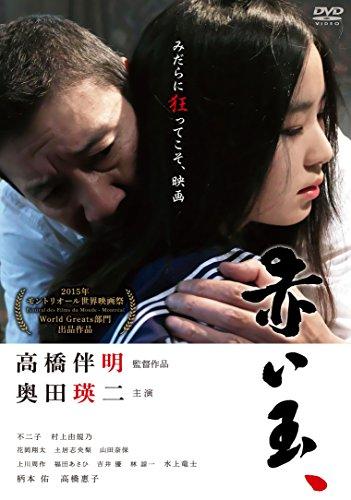 赤い玉、 [DVD]