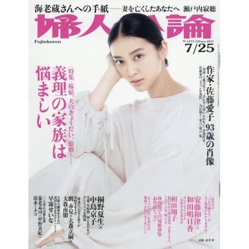 婦人公論 2017年 7/25 号 [雑誌]