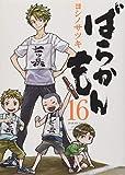 コミックス / ヨシノ サツキ のシリーズ情報を見る
