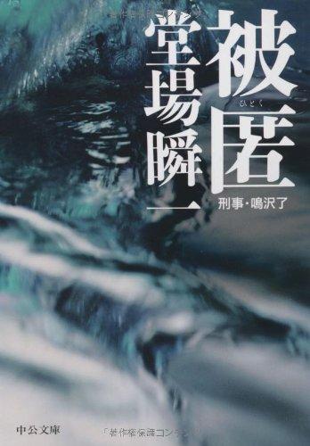 被匿—刑事・鳴沢了 (中公文庫)
