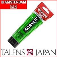 AMSTERDAM アムステルダム アクリリックカラー 普通色 120mlチューブ パーマネントグリーンライト 618
