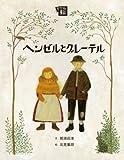 ヘンゼルとグレーテル (絵本・グリム童話1)